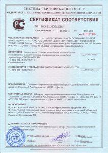sertCrt