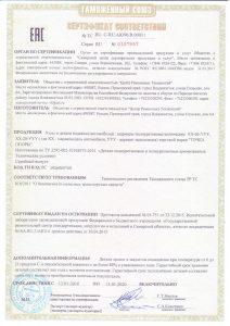 sertCrt1