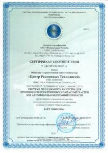 IATF 16949:2016-18-ru