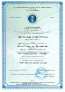 ISO 9001:2015-16-ru