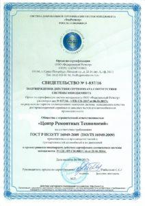 ISO/TS 16949:2009-17-ru