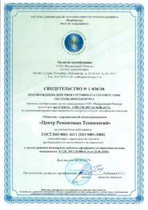 ISO 9001:2008-17-ru