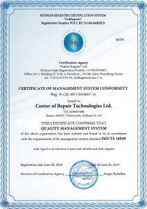 ISO/TS 16949:2009-16-en