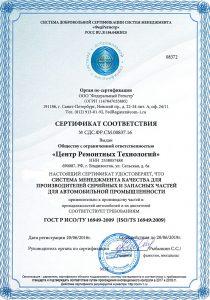ISO/TS 16949:2009-16-ru